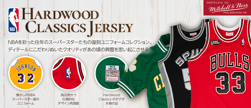 Rakuten Mitchell and Ness