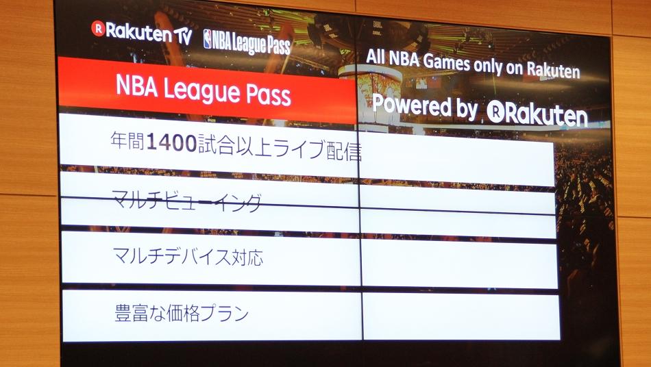 NBA x Rakuten