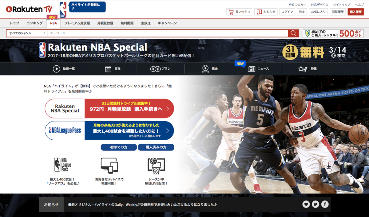 楽天TV Rakuten NBA Special 4