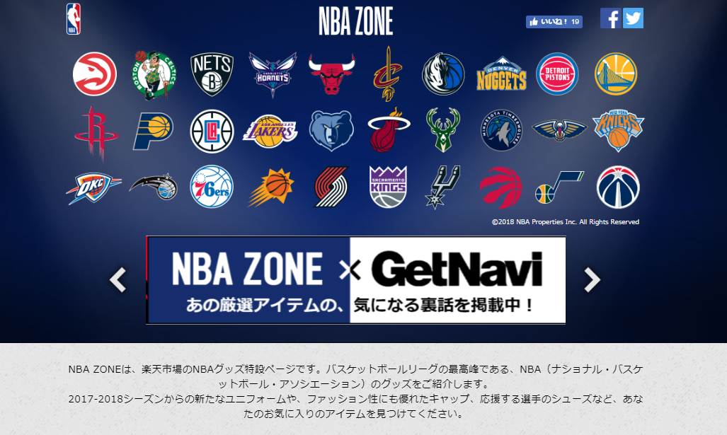 Rakuten NBA Zone