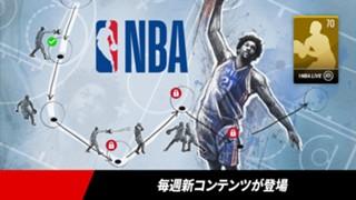 EA NBA LIVE Basketball 2018-19