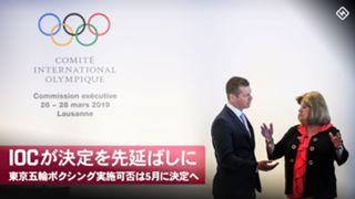 ボクシング, IOC, AIBA, 東京五輪ボクシング実施可否は5月決定に
