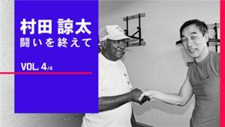 ボクシング, 村田諒太, V2戦後, 亀田昭雄
