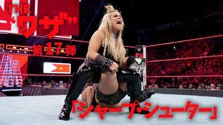 WWE ワザ シャープ・シューター ナタリア