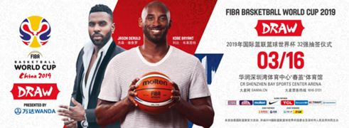 Kobe Jason Derulo FIBA Basketball World Cup