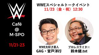 WWE Cafe @ M-SPO スペシャルトークイベント