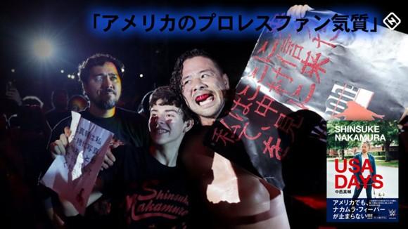 WWE 中邑真輔 USADAYS