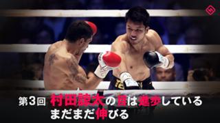 村田諒太、飯田覚士、第3回-2