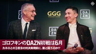 ボクシング, ゲンナジー・ゴロフキン, DAZN, 大型契約