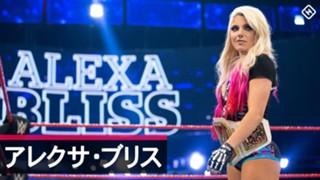 WWE 日本 大阪公演 アレクサ・ブリス