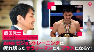 村田諒太、飯田覚士、最終回-2