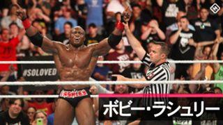 WWE スーパースター 徹底解剖 ボビー・ラシュリー 日本公演 大阪