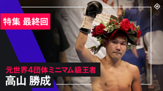 高山勝成 ボクシング 東京五輪 オリンピック