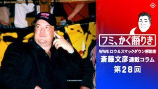 WWE ロウ スマックダウン 解説 斎藤文彦 コラム フミ、かく語りき ヘイマン
