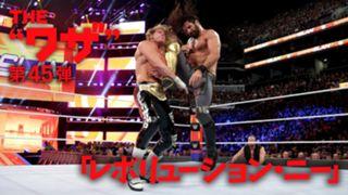 WWE, ワザ紹介, セス・ロリンズ, レボリューション・ニー