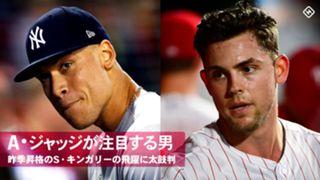 MLB, メジャーリーグ, アーロン・ジャッジ, スコット・キンガリー, 注目
