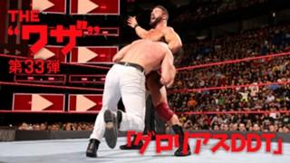 WWE スーパースター ワザ紹介 ボビー・ルード グロリアスDDT