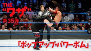 WWE スーパースター ワザ紹介 ケビン・オーエンズ ポップアップ・パワーボム