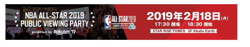 NBA ALL-STAR 2019 PUBLIC VIEWING PARTY presented by Rakuten TV