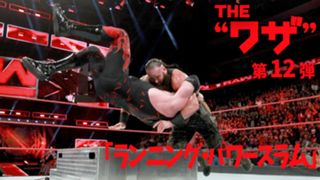 WWE ワザ ブラウン・ストローマン ランニング・パワースラム