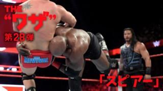 WWE スーパースター ワザ ボビー・ラシュリー スピアー
