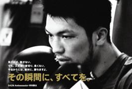 村田諒太、DAZN