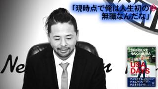 WWE 中邑真輔 USADAYS スマックダウン キンシャサ