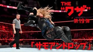 WWE The ワザ 紹介 サモアンドロップ ナイア・ジャックス