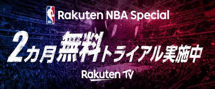 Rakuten NBA Special Campaign