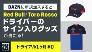 F1日本グランプリ開幕記念 DAZNキャンペーン