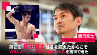 村田諒太、飯田覚士、第2回-2