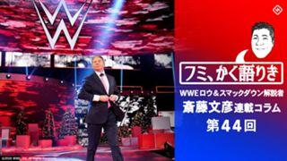 WWE, ロウ, スマックダウン, 解説者, 斎藤文彦