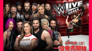 WWE 大阪公演 一般販売開始