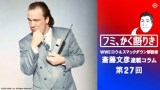 WWE ロウ スマックダウン 解説 斎藤文彦 コラム ポール・ヘイメン