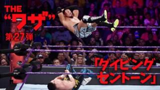 WWE スーパースター ワザ 戸澤陽 ダイビングセントーン