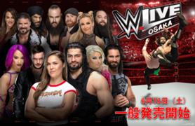 WWE Live Osaka 大阪公演 日本公演 チケット 日程 カード 会場