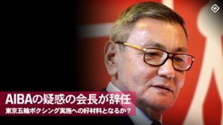 ボクシング, AIBA, ラキモフ会長, 辞任, 東京五輪