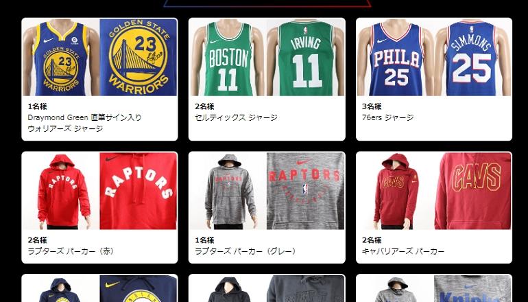 Rakuten NBA Special present goods