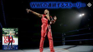 WWE, 中邑真輔, USADAYS, WWEの連続するストーリー