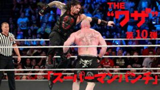 Theワザ vol.10 Superman Punch by Reigns