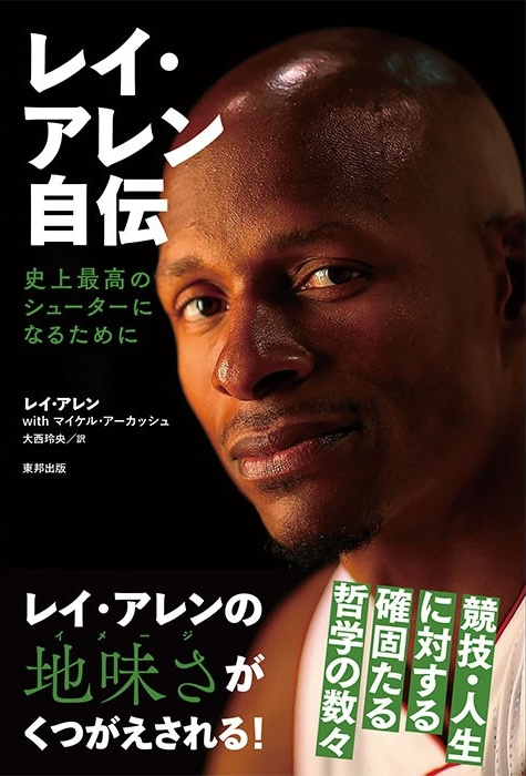 Ray Allen From the Outside Japanese cover