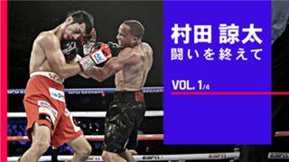 ボクシング, 村田諒太, V2戦後, ミドル級
