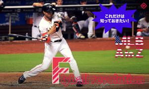 MLB-F