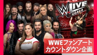 WWE Live Osaka 大阪公演 ファンアート カウントダウン 企画