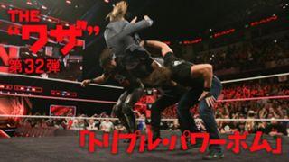 WWE スーパースター ワザ紹介 シールド トリプル・パワーボム