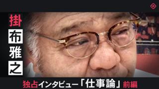 掛布雅之、阪神タイガース2018