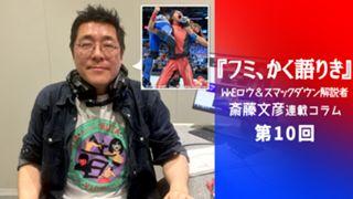 WWE 実況解説 斎藤文彦 フミ、かく語りき 第10回
